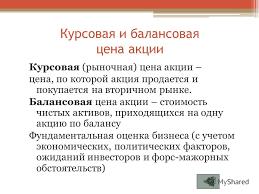 Презентация на тему Акци и Характеристика и основные свойства  13 Курсовая