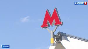 Вести.Ru: В <b>московском метро</b> открылись сразу <b>7</b> новых <b>станций</b>