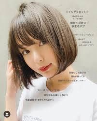 ボブショート美容師sand銀座 副店長 ガベユウキ On Instagram