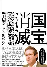 「日本が「インフレになるはずがない」根本理由 アトキンソン氏「ペスト時の欧州に学ぶべき」の画像検索結果