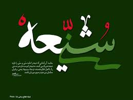 Image result for ‫شیعه‬‎