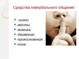 Презентация Вербальное и невербальное общение  Средства невербального общения голос жесты мимика движения