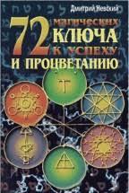 Невский Дмитрий - <b>книги</b>. Скачать бесплатно в форматах pdf, doc ...
