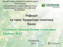 Презентация на тему Реферат на тему Кредитная политика банка  1 Реферат на тему Кредитная политика