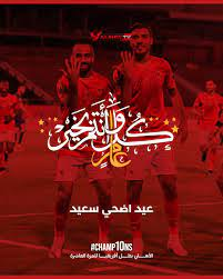 Al Ahly TV قناة الأهلي - Home