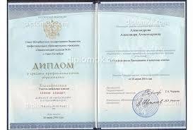 Купить диплом о среднем образовании  diplom srednee 2014 6 jpg