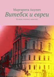 """Цифровая книга """"<b>Витебск и евреи</b>. История, холокост, наши дни ..."""