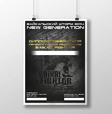 плакат диплом Печатники плакат диплом