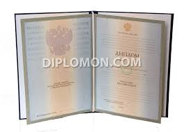 Купить диплом Цены Сколько стоит купить диплом com Цены на покупку дипломов аттестатов