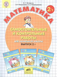 Самостоятельные и контрольные работы по математике для начальной  Самостоятельные и контрольные работы по математике для начальной школы Выпуск 2 комплект из 2