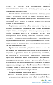 Концепт Семья в паремиологии английского турецкого и татарского  Диссертация 480 руб доставка 10 минут круглосуточно без выходных и праздников