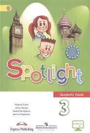 Английский язык spotlight класс Учебник для  Английский язык spotlight 3 класс Учебник для общеобразовательных организаций