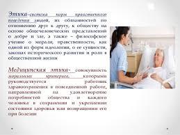 Этика Реферат Биомедицинская Этика Реферат