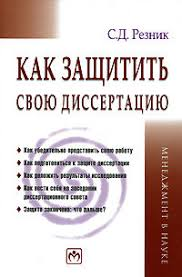 Книги для аспирантов независимые обзоры Резник С Д Как  Резник С Д КАк защитить свою диссертацию