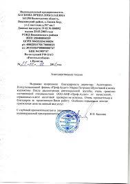 Благодарственное письмо ИП Баскова И Н Проф Аудит Благодарственное письмо ИП Баскова И Н