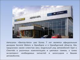 Автосалон Вектор Авто online presentation Автосалон Вектор Авто уже более 7 лет является официальным дилером general motors в