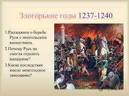 Презентация на тему Меч и дипломатия Александра Невского  3 Злогорькие