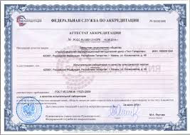 Сертификация товаров услуг в Казани проведение сертификации Испытательная лаборатория проводит выездные контрольные испытания показателей качества электрической энергии Приборный парк испытательной лаборатории