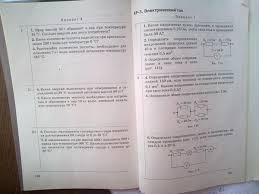 Ответы mail ru Ребят помогите решить контрольные задачи по физике  Ребят помогите решить контрольные задачи по физике Очень прошу