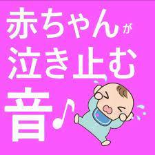 赤ちゃん 泣き 止む 音