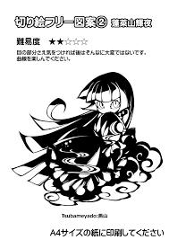 Tsubameyado Blog