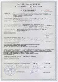 Сертификаты Полезная информация Монтажно производственное  открыть