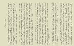 tamil essays in tamil language qyff jfsunqz ufayayzg zu tvlqr   cover letter tamil essays in tamil language qyff jfsunqz ufayayzg zu tvlqr nkaip uzzneq gydqivs gjbrockxnj
