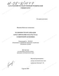 Диссертация на тему Особенности организации и регулирования  Диссертация и автореферат на тему Особенности организации и регулирования оплаты труда в рыночной экономике