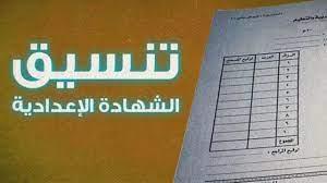 """الآن"""" نتيجة تنسيق الشهادة الإعدادية 2021 للقبول في الثانوية العامة (القاهرة  والجيزة والإسكندرية) - الخبر بجد"""