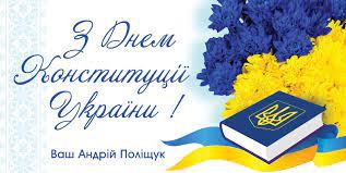 Наприклад, саме у цей день святкується день конституції україни. Vitannya Do Dnya Konstituciyi Ukrayini At Vinnicyaoblenergo