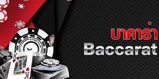 3 อันดับเว็บไซต์ บาคาร่าออนไลน์ ที่ดีที่สุด - สอนเล่น บาคาร่า