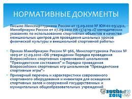 Презентация на тему Стратегия развития физической культуры и  2 Письмо Минспорттуризма