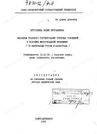 Диссертация на тему Механизм правового регулирования трудовых  Диссертация и автореферат на тему Механизм правового регулирования трудовых отношений в условиях многоукладной экономики