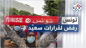 انفراد سعّيد بالسلطة في تونس .. حشد حزبي متواصل رفضا للإجراءات الجديدة -  YouTube
