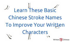 How To Write Chinese Written Chinese