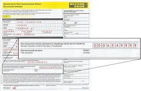 Обязательно ли требуется контрольный номер денежного перевода  КНДП на бланке 460058 bytes