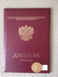 Купить красный диплом с отличием в Москве недорого Купить красный диплом в Москве