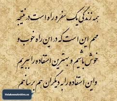 Image result for ‫لذت زندگی‬‎