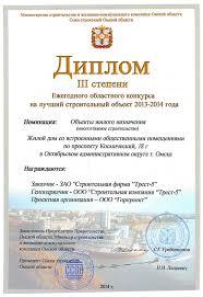 Трест  Диплом iii степени на лучший строительный объект 2013 2014 года жилой дом по пр