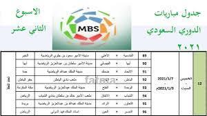 جدول مباريات الدوري السعودي 2021 القادمة الجولة 12 وترتيب دوري المحترفين  السعودي