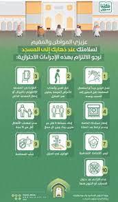 عام / وزارة الشؤون الإسلامية تصدر تعميمين لمنسوبي المساجد بالمملكة تضمنا  عدداً من الإجراءات والتعليمات وكالة الأنباء السعودية