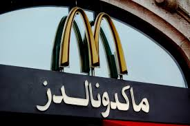 arabic mcdonalds jpg what does a good essay consist of