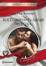 <b>Воспламенить былые</b> чувства - скачать книгу автора <b>Беннет</b> ...