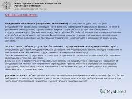 Презентация на тему Основные цели и положения Федерального  9 9