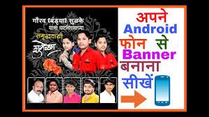 how to make birthday banner on picsart picsart editor photo editor dslr hd camera editing marathi