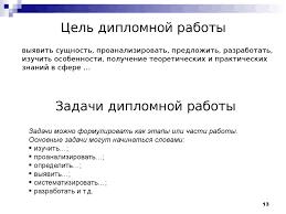 Создание доклада для защиты дипломной работы презентация онлайн  Цель дипломной работы