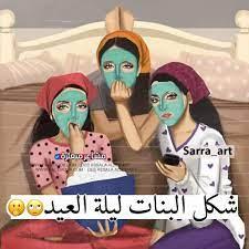 ﻣﺸﺎﻋﺮ ﻣﺒﻌﺜﺮﺓ - شكل البنات ليلة العيد 🙊😂
