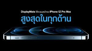 DisplayMate ทดสอบหน้าจอ iPhone 12 Pro Max  พร้อมให้คะแนนสูงสุดในทุกด้านจนเกือบ Perfect