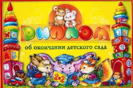 Диплом об окончании детского сада УМНИЦА Диплом об окончании детского сада 32311