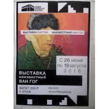 """Отзыв о Выставка """"<b>Неизвестный Ван Гог</b>"""" в лофте """"Этажи ..."""